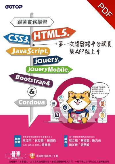 跟著實務學習HTML5、CSS3、JavaScript、jQuery、jQuery Mobile、Bootstrap 4 &Cordova:第一次開發跨平台網頁與APP就上手