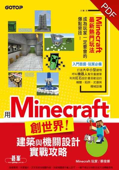 用Minecraft創世界!:建築與機關設計實戰攻略