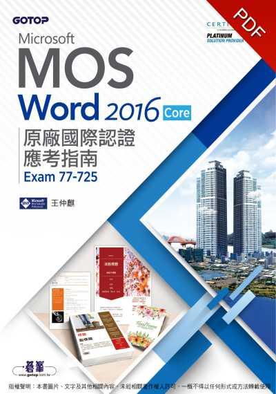 Microsoft MOS Word 2016 Core原廠國際認證應考指南Exam 77-725