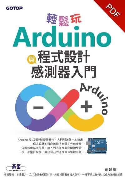 輕鬆玩Arduino程式設計與感測入門