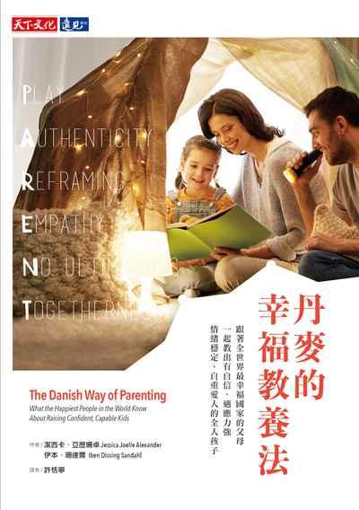 丹麥的幸福教養法:跟著全世界最幸福國家的父母 一起教出有自信、適應力強 情緒穩定、自重愛人的全人孩子