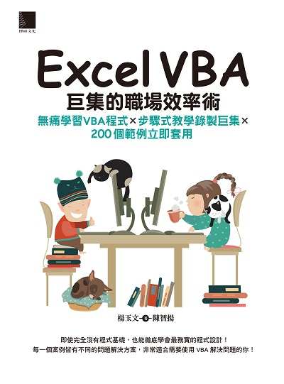 Excel VBA巨集的職場效率術:無痛學習VBA程式 x 步驟式教學錄製巨集 x 200個範例立即套用