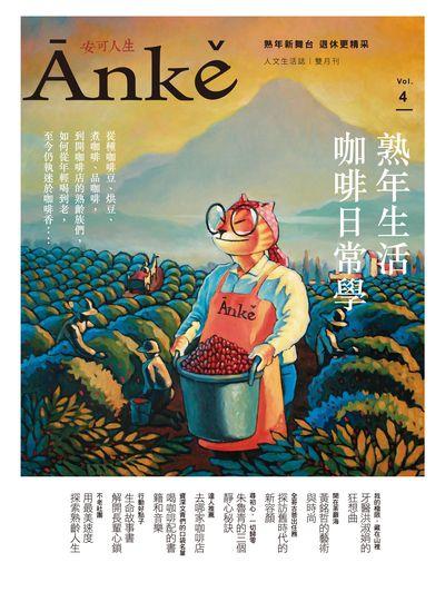 Ānkě安可人生雜誌 [第4期]:熟年生活 咖啡日常學