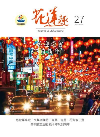 花蓮趣 [第27期] 冬季號:冬迎燈會 跨新年