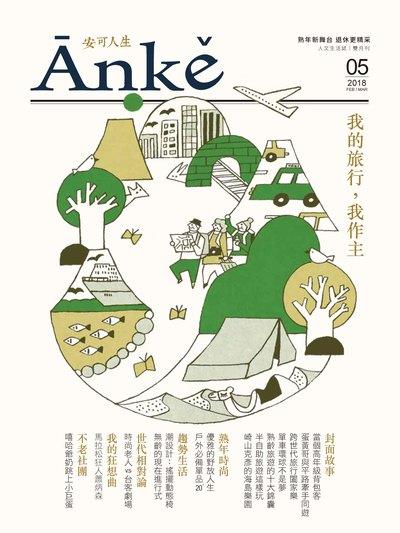 Ānkě安可人生雜誌 [第5期]:我的旅行, 我作主