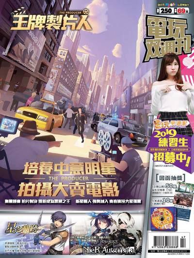 電玩双週刊 2018/12/14 [第250期]:王牌製作人