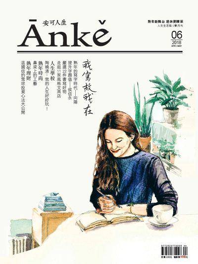 Ānkě安可人生雜誌 [第6期]:我寫故我在