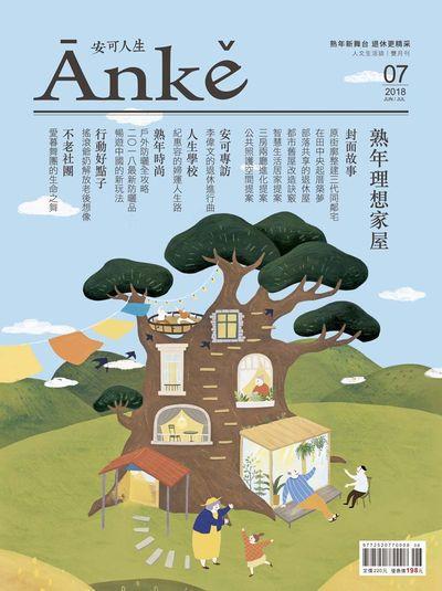 Ānkě安可人生雜誌 [第7期]:熟年理想家屋