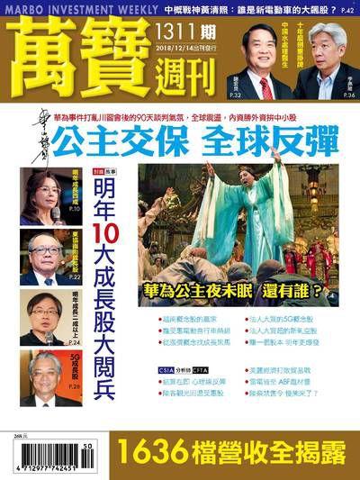 萬寶週刊 2018/12/14 [第1311期]:公主交保 全球反彈