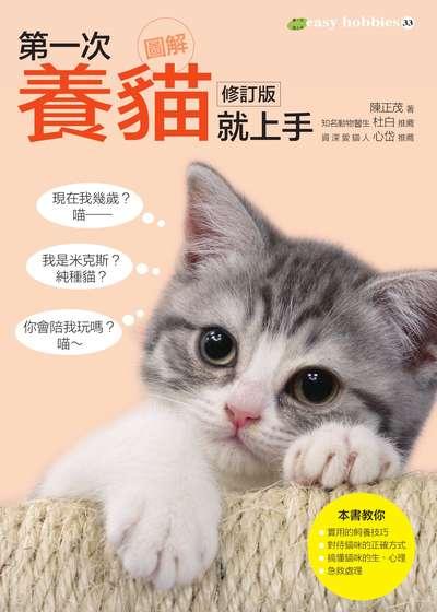 圖解第一次養貓就上手