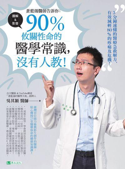 蒼藍鴿醫師告訴你:90%攸關性命的醫學常識, 沒有人教!