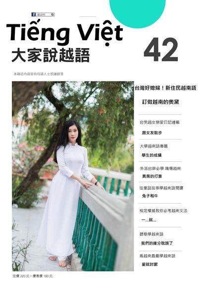 Tiếng Việt 大家說越語 [第42期] [有聲書]:台灣好媳婦!新住民越南語