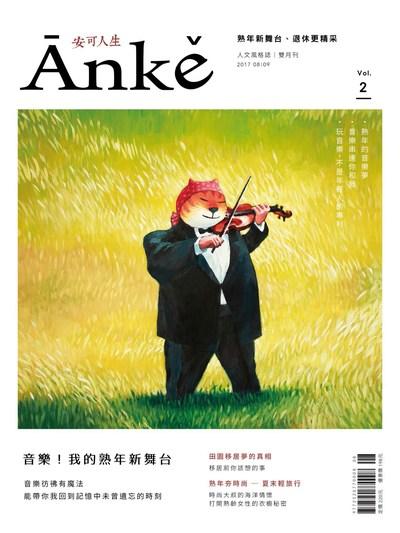 Ānkě安可人生雜誌 [第2期]:音樂!我的熟年新舞台