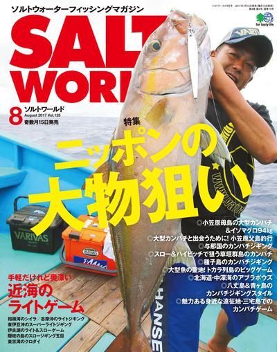 Salt world [August 2017 Vol.125]:ニッポンの大物狙い