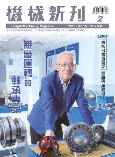 機械新刊 [第15期]:無憂運轉的軸承專家