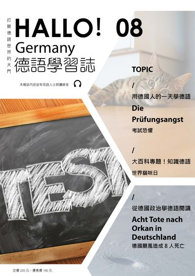 HALLO! Germany 德語學習誌 [第8期] [有聲書]:用德國人的一天學德語