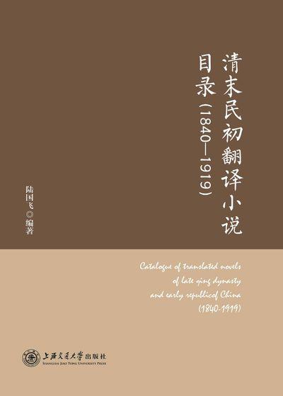 清末民初翻譯小說目錄:1840-1919