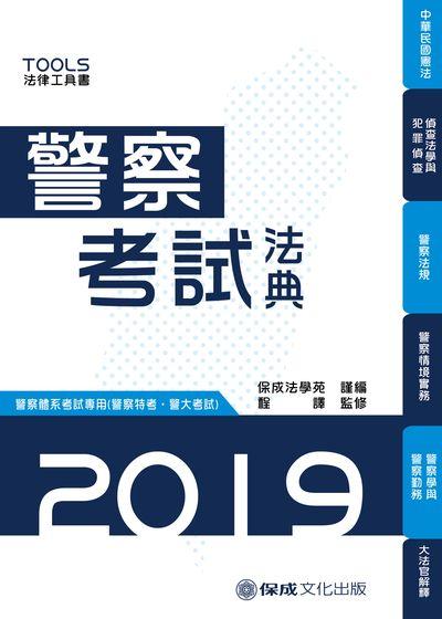 警察考試法典. 2019