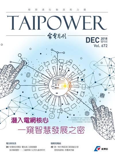 台電月刊 [第672期]:潛入電網核心 一窺智慧發展之密