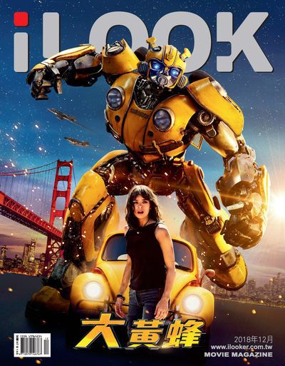 iLOOK 電影雜誌 [2018年12月]:大黃蜂