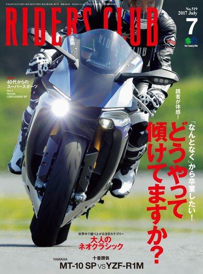 Riders club [July 2017 Vol.519]:どうやって傾けてますか?