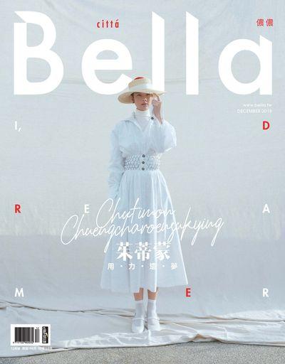 Bella儂儂 [第415期]:茱蒂蒙  用力造夢