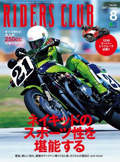 Riders club [August 2017 Vol.520]:ネイキッドのスポーツ性を堪能する