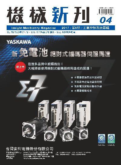 機械新刊 [第5期]:新免電池絕對式編碼器伺服馬達
