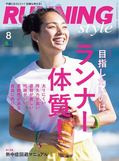 Running style [August 2017 Vol.101]:目指したいのはランナー体質!