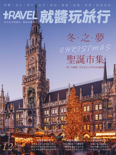 Travel Plus 就醬玩旅行 [2018年12月]:冬.之.夢 聖誕市集