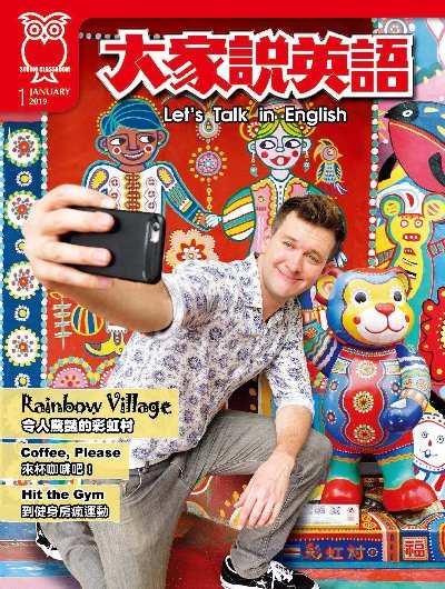 大家說英語 [2019年01月] [有聲書]:令人驚豔的彩虹村