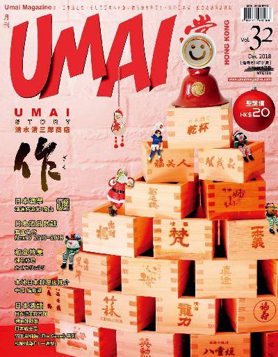 Umai 嚐。日 うまい [第32期]:Umai story 清水清三郎商店
