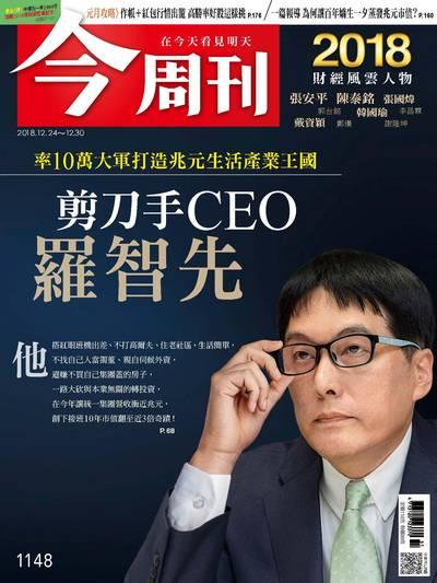 今周刊 2018/12/24 [第1148期]:剪刀手CEO羅智先