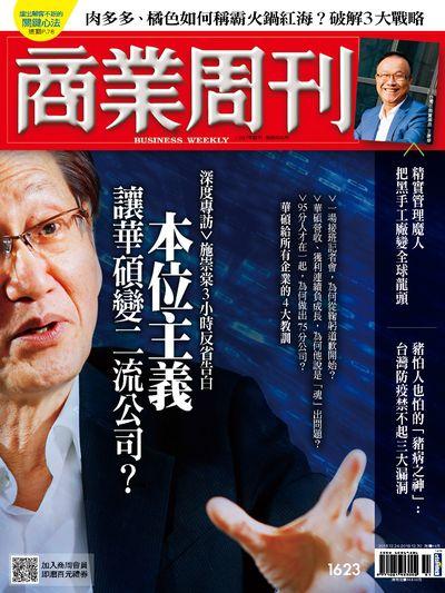 商業周刊 2018/12/24 [第1623期]:本位主義 讓華碩變二流公司?
