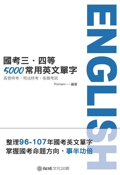 國考三.四等:5000常用英文單字