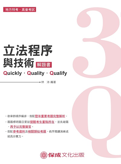 3Q立法程序與技術 解題書