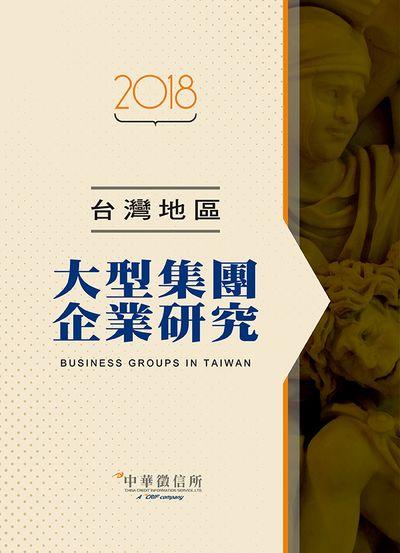 台灣地區大型集團企業研究. 2018