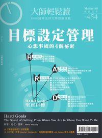 大師輕鬆讀 2012/08/29 [第454期] [有聲書]:目標設定管理 : 心想事成的4個秘密