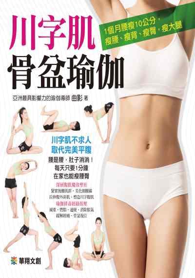 川字肌骨盆瑜伽:1個月腰瘦10公分, 瘦腰、瘦背、瘦臀, 瘦大腿