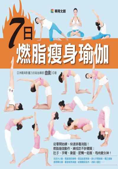 7日燃脂瘦身瑜珈