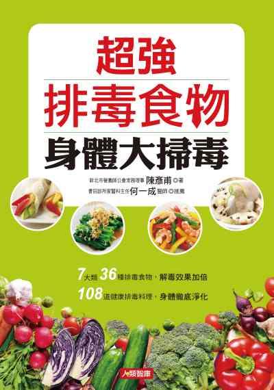 超強排毒食物身體大掃毒