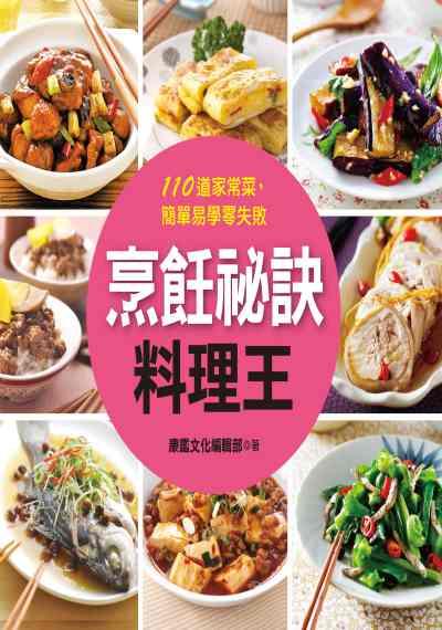 烹飪祕訣料理王:110道家常菜, 簡單易學零失敗