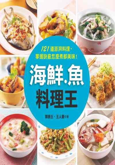 海鮮.魚料理王:121道澎湃料理, 掌握訣竅怎麼煮都美味!