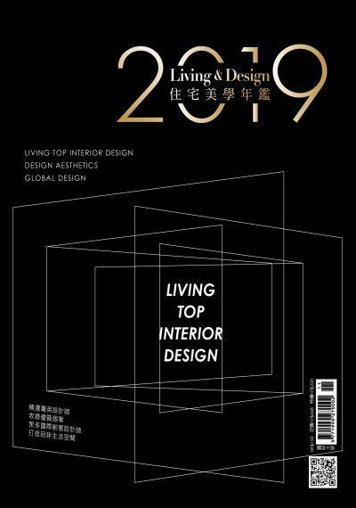 Living & design 住宅美學年鑑. 2019