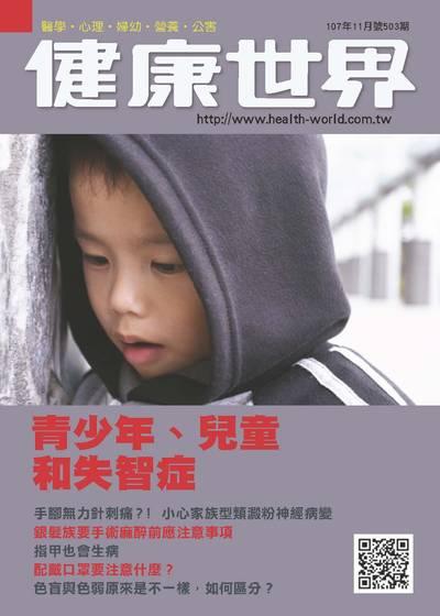 健康世界 [第503期]:青少年、兒童和失智症