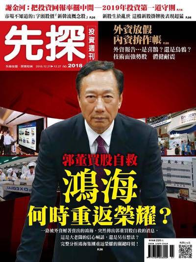 先探投資週刊 2018/12/21 [第2018期]:鴻海何時重返榮耀?