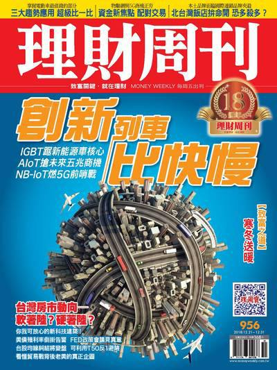 理財周刊 2018/12/21 [第956期]:創新列車比快慢