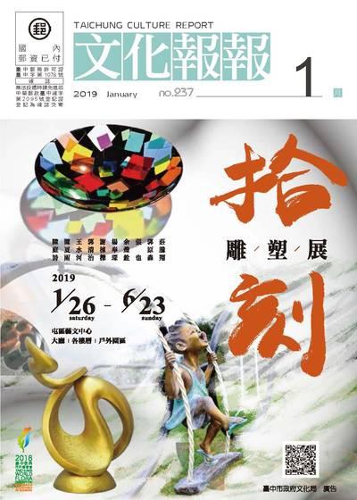 文化報報 [第237期] [2019年01月]:拾刻雕塑展