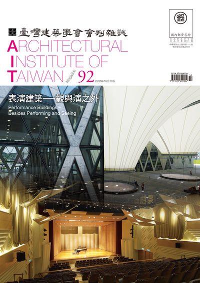 臺灣建築學會會刊雜誌 [第92期]:表演建築-觀與演之外