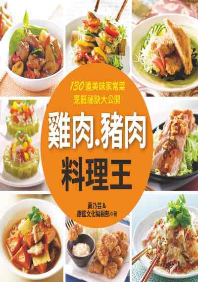 雞肉.豬肉料理王:130道美味家常菜烹飪祕訣大公開